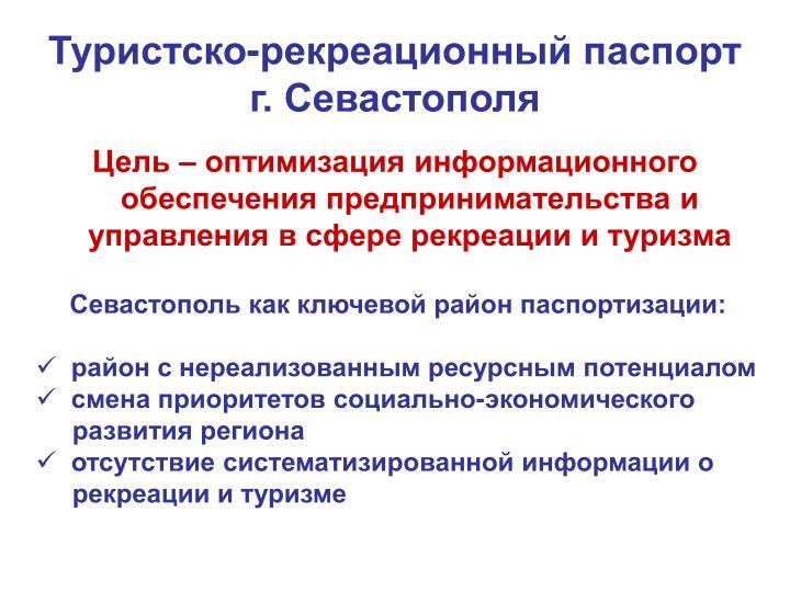 Туристско-рекреационный паспорт г. Севастополя