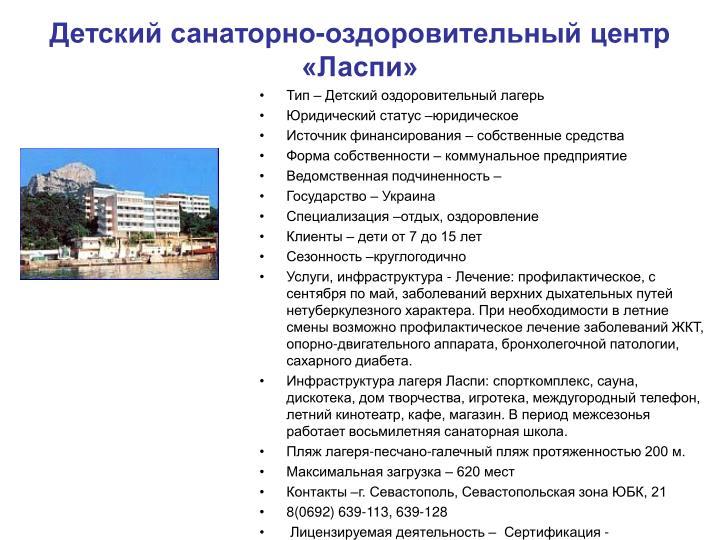 Детский санаторно-оздоровительный центр «Ласпи»