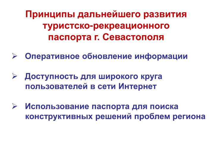 Принципы дальнейшего развития туристско-рекреационного паспорта г. Севастополя