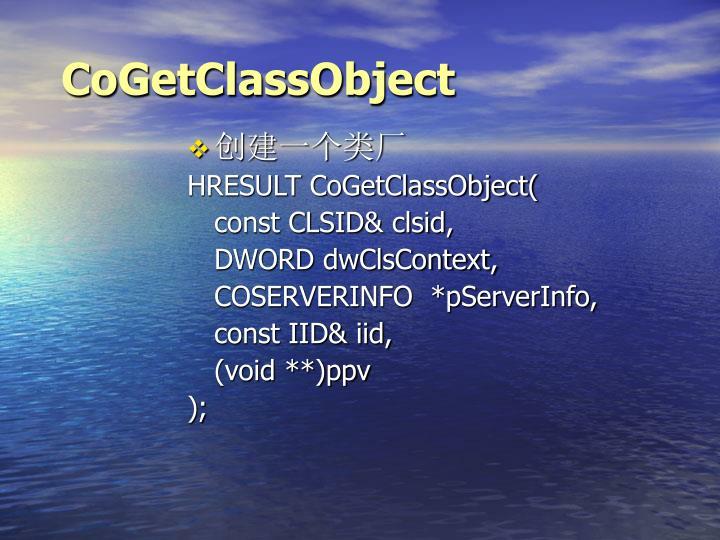 CoGetClassObject