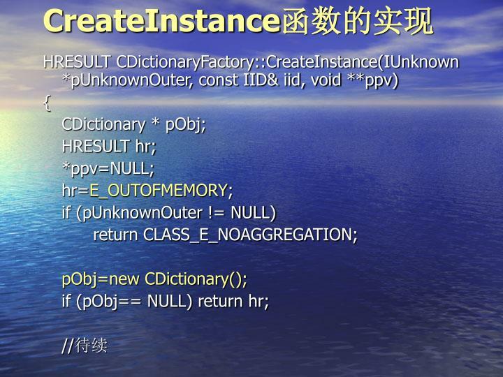 CreateInstance