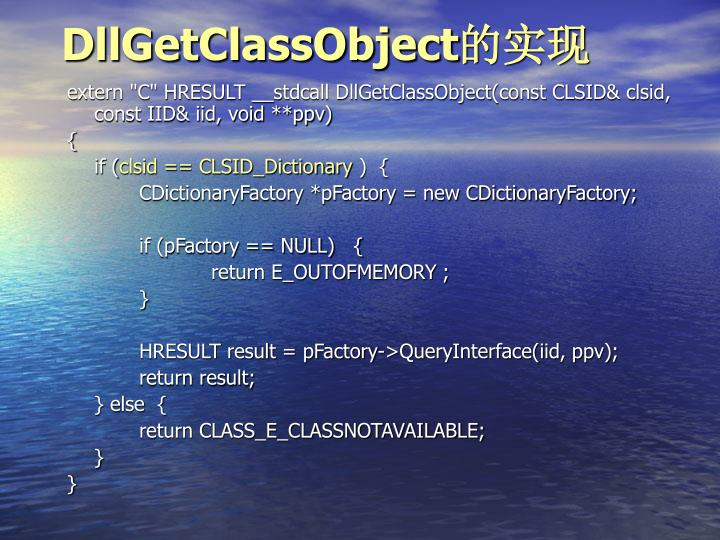 DllGetClassObject