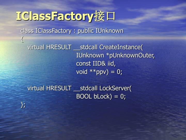 IClassFactory