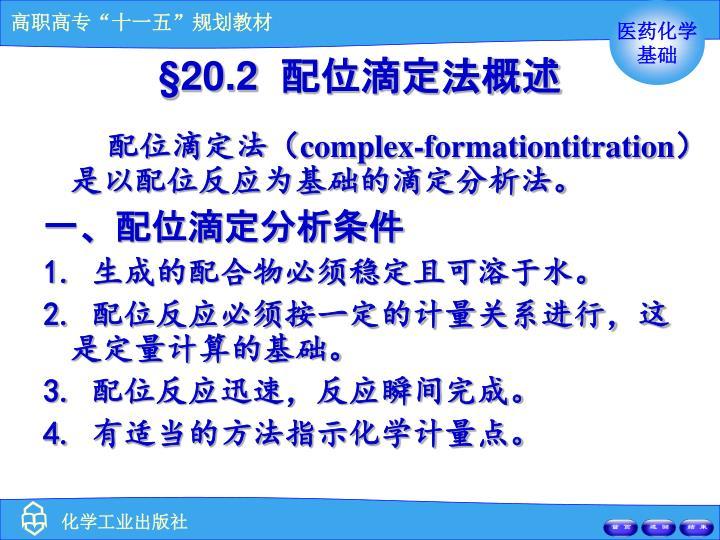 §20.2