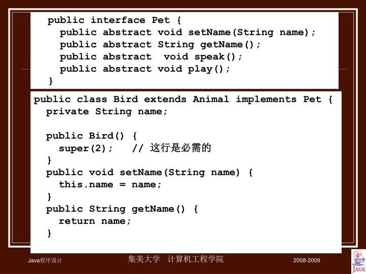 public interface Pet {