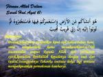 firman allah dalam surah hud ayat 61