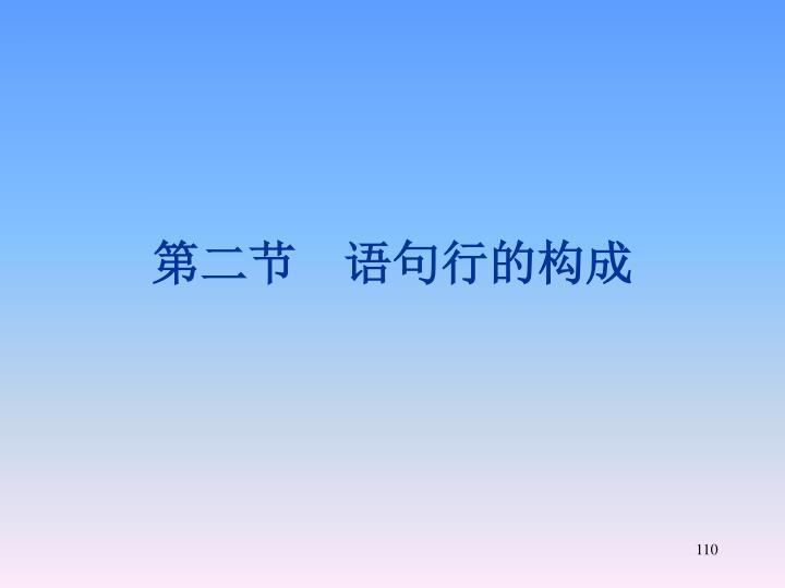 第二节    语句行的构成