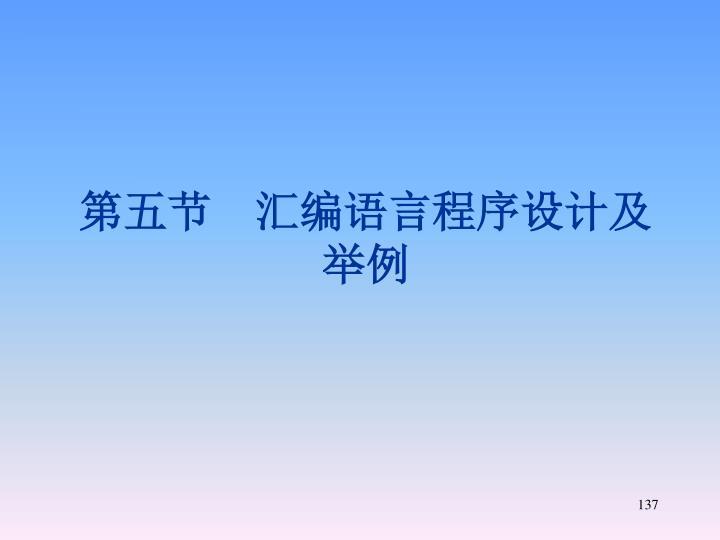 第五节    汇编语言程序设计及举例