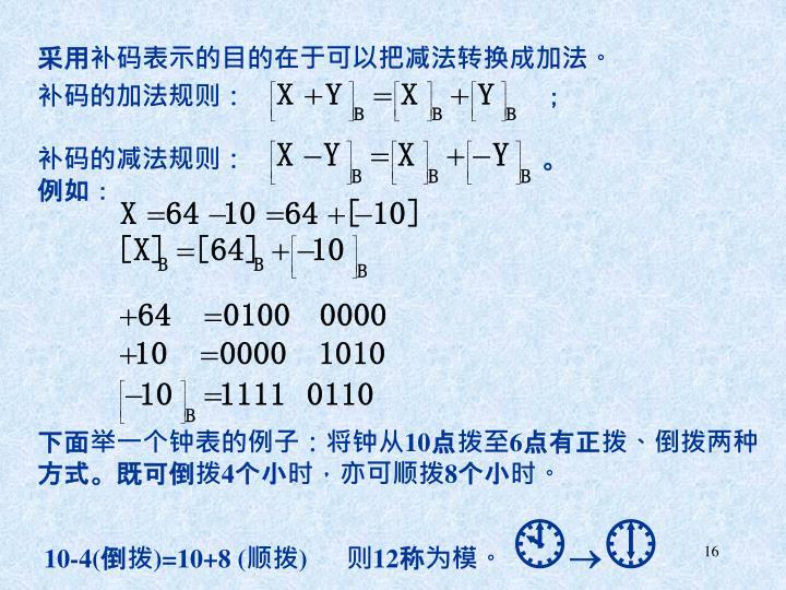 采用补码表示的目的在于可以把减法转换成加法。