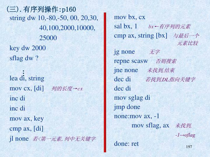 string dw 10,-80,-50, 00, 20,30,