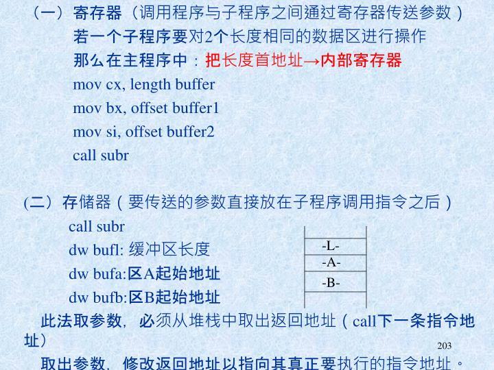 (一)寄存器(调用程序与子程序之间通过寄存器传送参数)