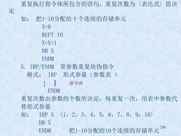 重复执行指令体所包含的语句,重复次数为