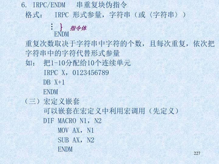 6. IRPC/ENDM