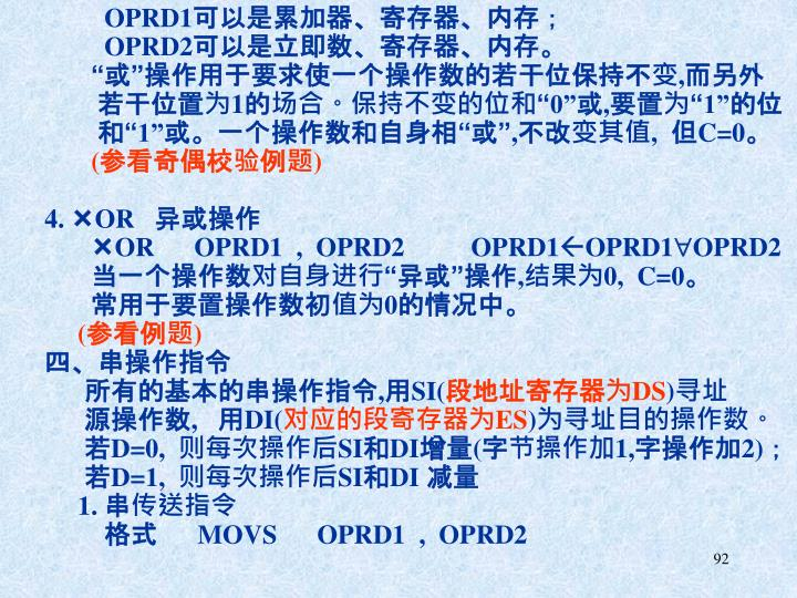 OPRD1