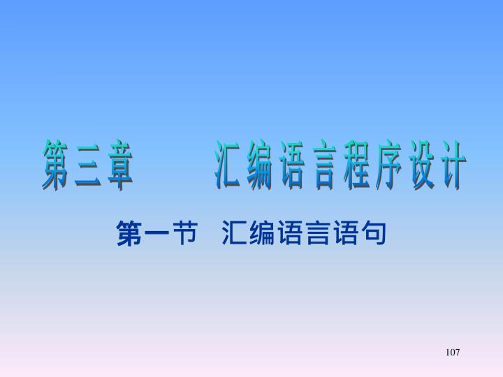 第三章    汇编语言程序设计