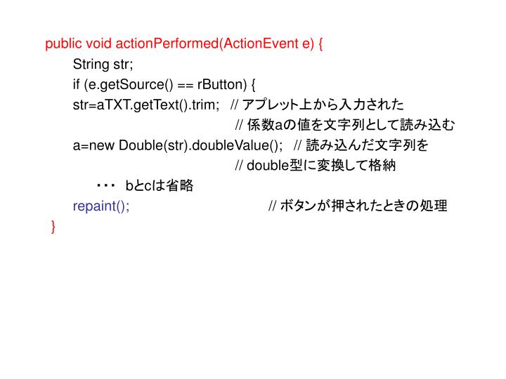 public void actionPerformed(ActionEvent e) {
