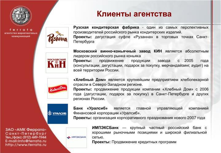 Рузская кондитерская фабрика