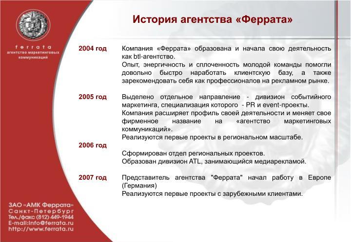 История агентства «Феррата»