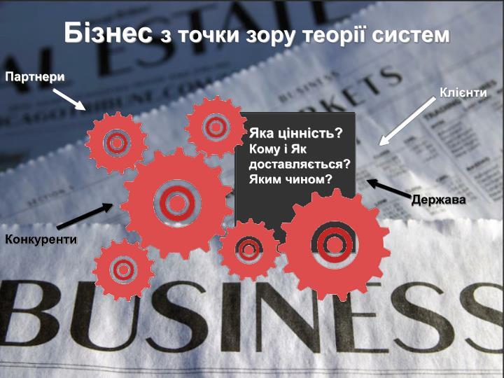 Бізнес