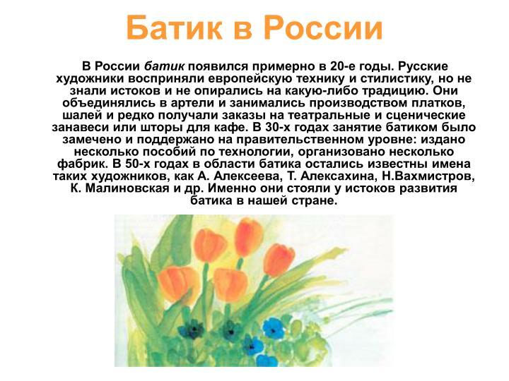Батик в России