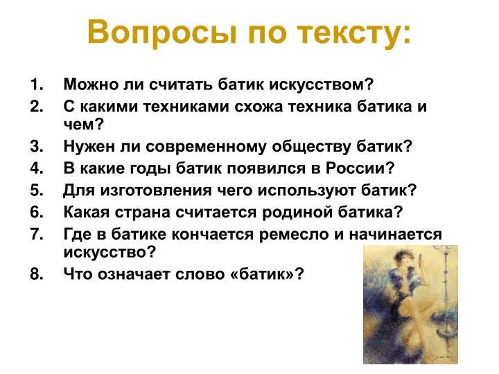 Вопросы по тексту: