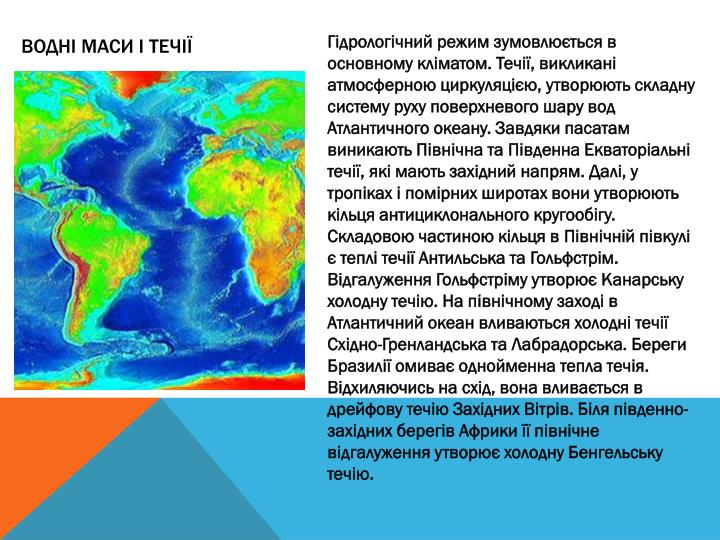 Гідрологічний