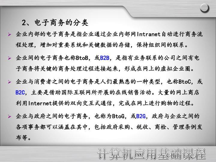 企业内部的电子商务是指企业通过企业内部网