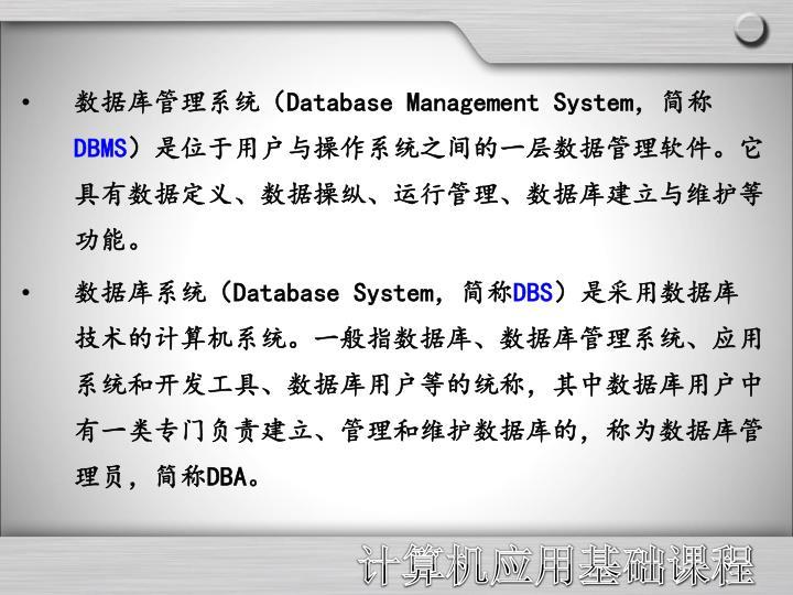 数据库管理系统(