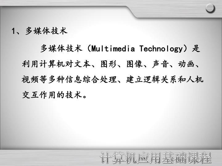 多媒体技术(