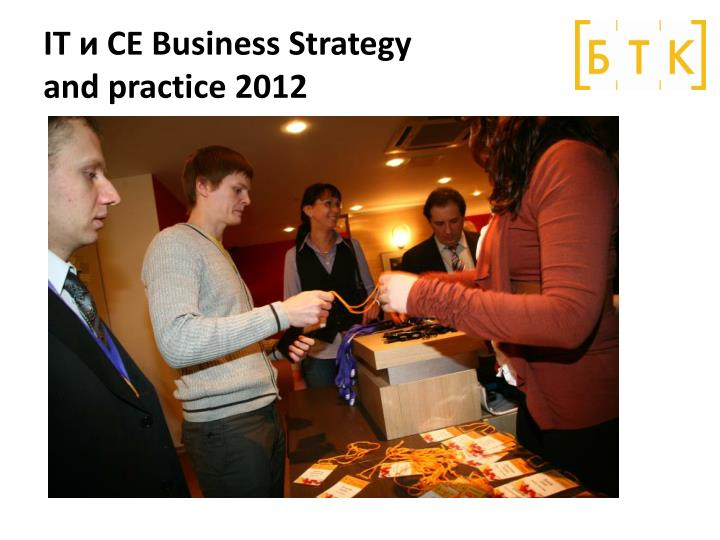 It business strategy and practice 2012