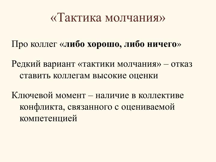 «Тактика молчания»
