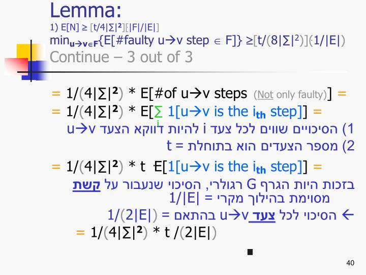 Lemma: