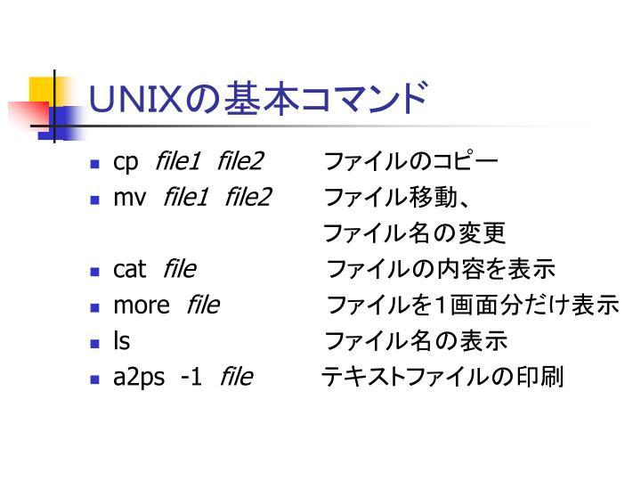 UNIXの基本コマンド