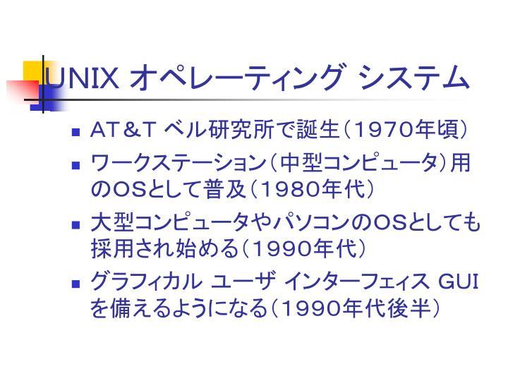 UNIX オペレーティング システム