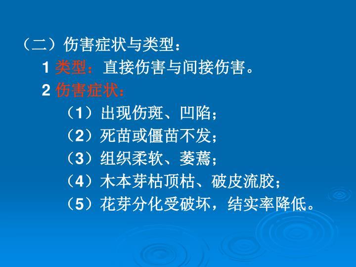 (二)伤害症状与类型: