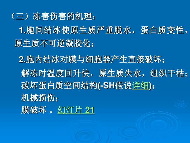 (三)冻害伤害的机理: