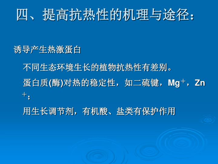 四、提高抗热性的机理与途径: