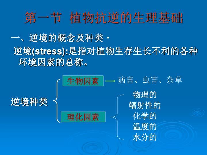 第一节  植物抗逆的生理基础