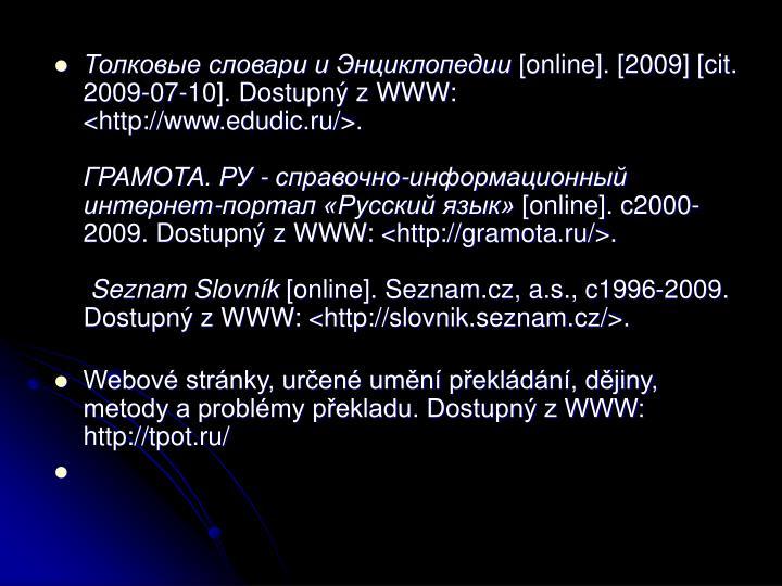 Толковые словари и Энциклопедии