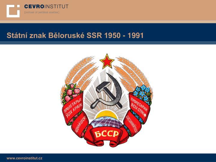 Státní znak Běloruské SSR 1950 - 1991