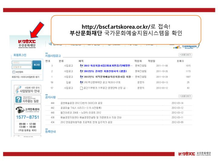 http://bscf.artskorea.or.kr/