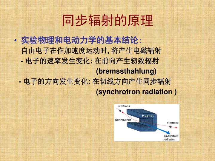 同步辐射的原理
