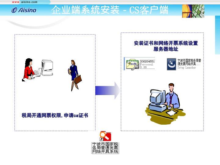 安装证书和网络开票系统设置服务器地址