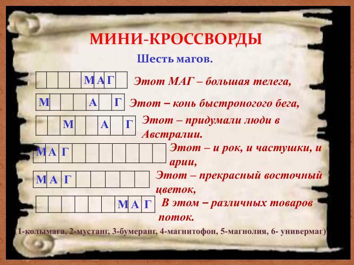 МИНИ-КРОССВОРДЫ
