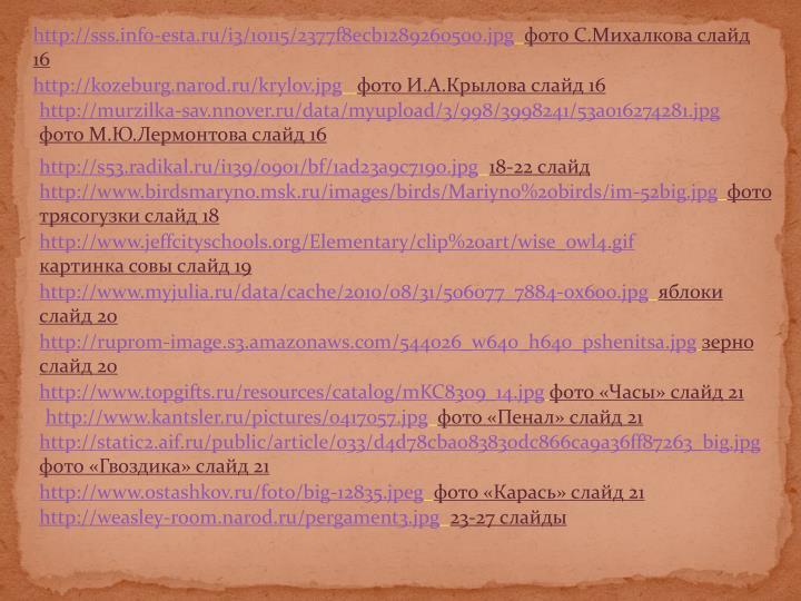 http://sss.info-esta.ru/i3/10115/2377f8ecb1289260500.jpg