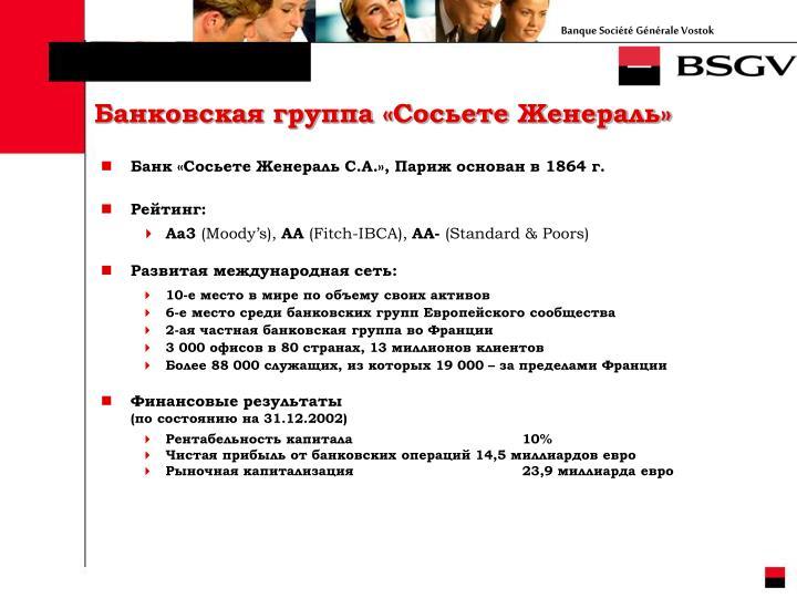 Банковская группа «Сосьете Женераль»