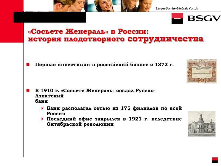 «Сосьете Женераль» в России: