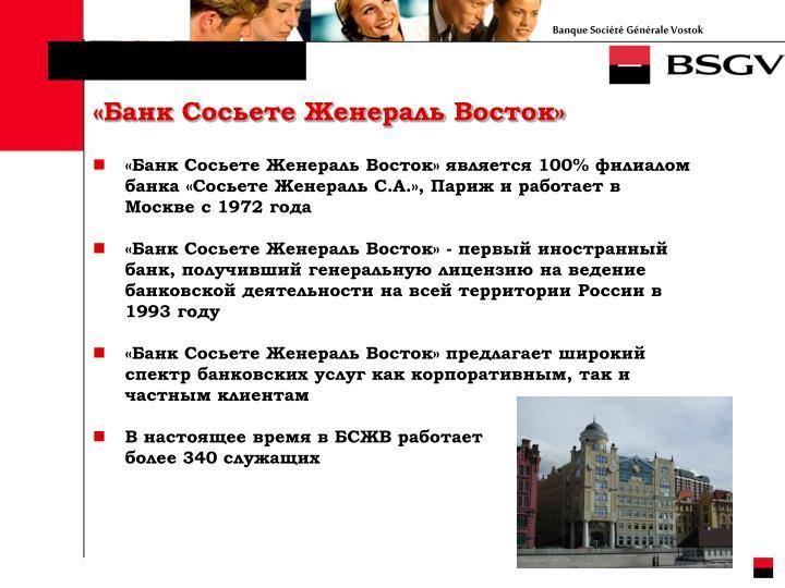 «Банк Сосьете Женераль Восток»