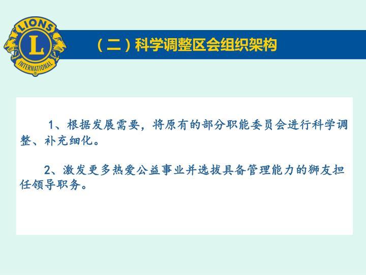 (二)科学调整区会组织架构