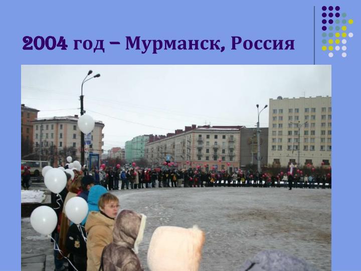 2004 год – Мурманск, Россия